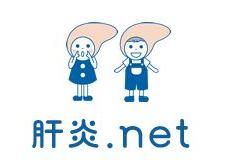 肝炎.netのロゴ